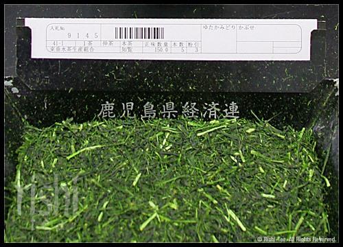 Japanese Tea Label
